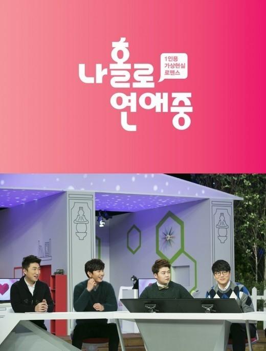 [사진]JTBC'나홀로연애중'  방송 캡처
