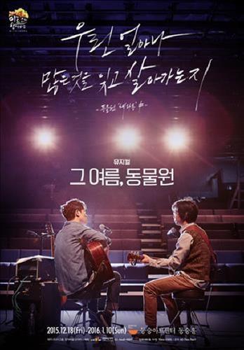 [사진]뮤지컬 '그 여름, 동물원''포스터