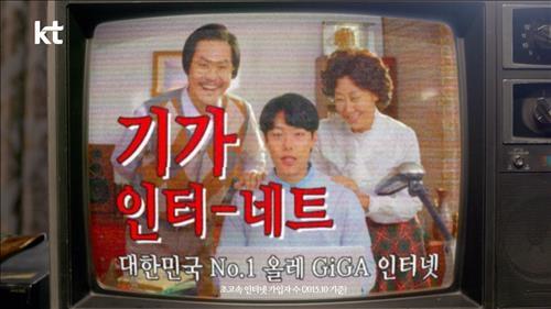 [사진]KT 제공