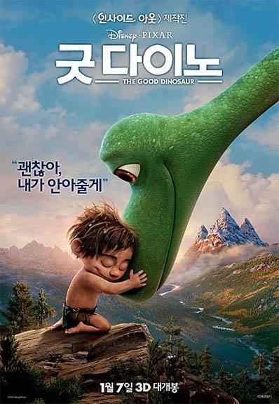 [사진]영화 '굿다이노' 포스터