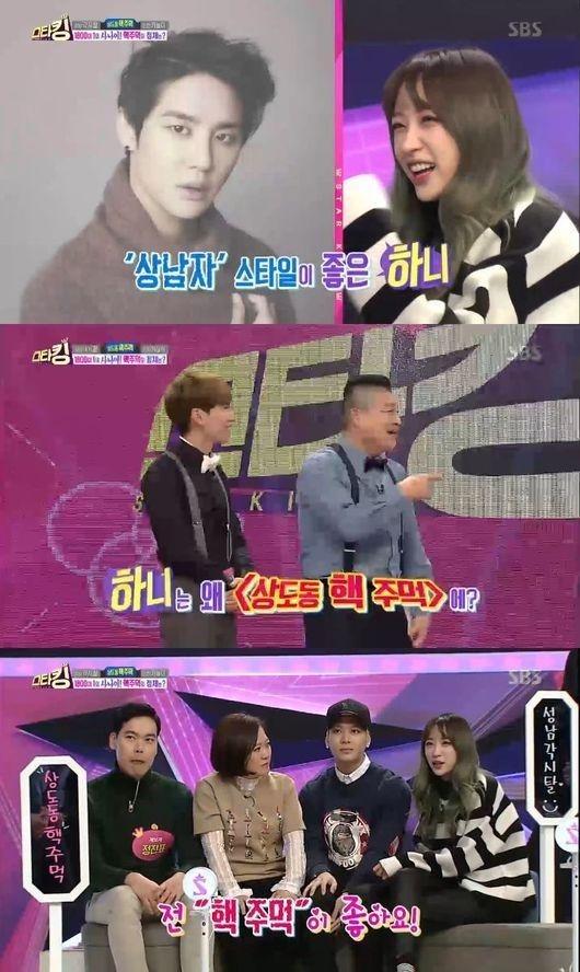 [사진]SBS '스타킹' 방송화면 캡처