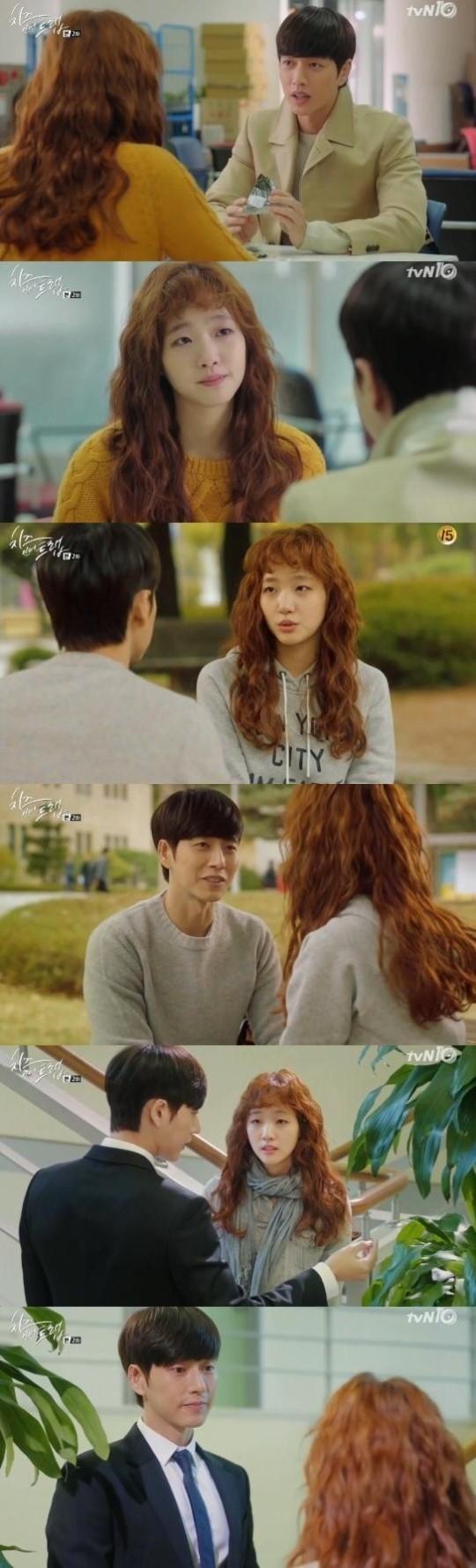 [사진]tvN '치즈인더트랩' 영상 캡처