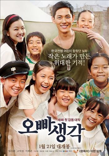 [사진]영화 '오빠 생각' 포스터