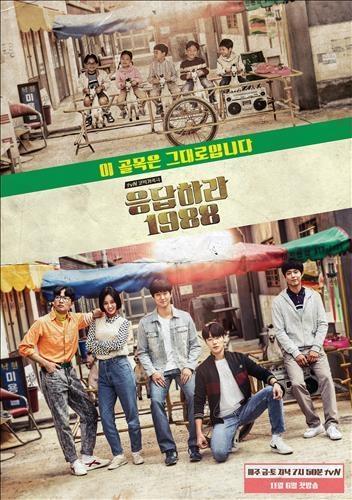 [사진]tvN '응답하라 1988' 방송화면 캡처