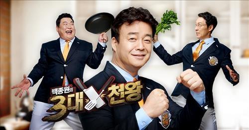 [사진]SBS TV '백종원의 3대 천왕' 제공