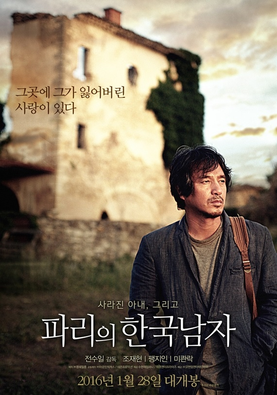 [사진]영화 '파리의 한국 남자' 포스터