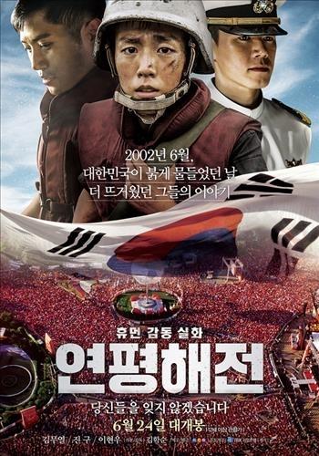 [사진]영화 '연평해전' 포스터