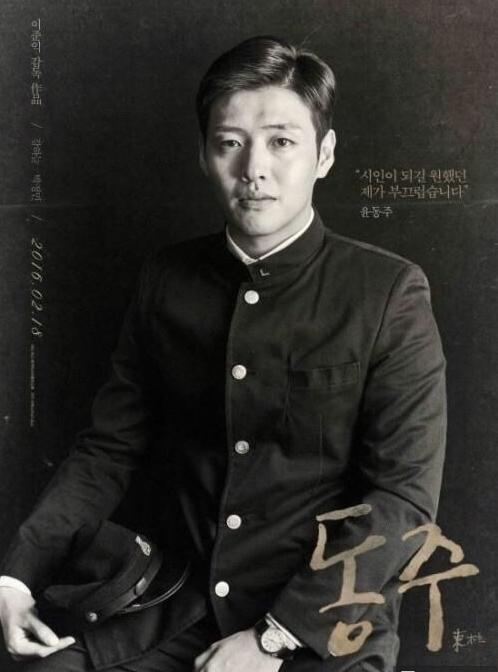 [사진]영화 '동주' 포스터