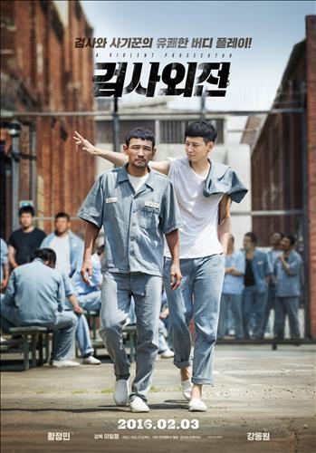 [사진]영화 '검사외전' 포스터