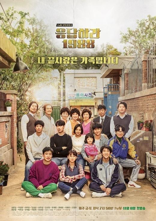 [사진]tvN 제공, '응답하라 1988' 포스터