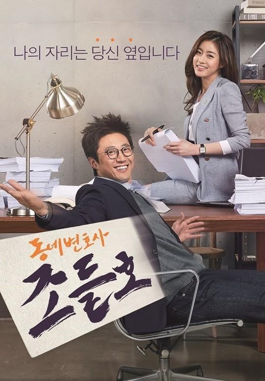 [사진]KBS 2TV '동네변호사 조들호' 제공