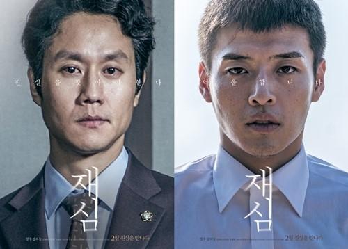 [사진]영화 '재심'포스터