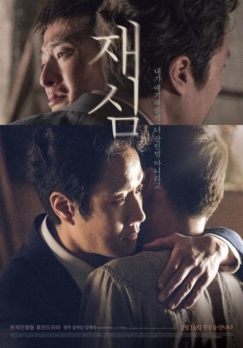 [사진]영화 '재심' 포스터