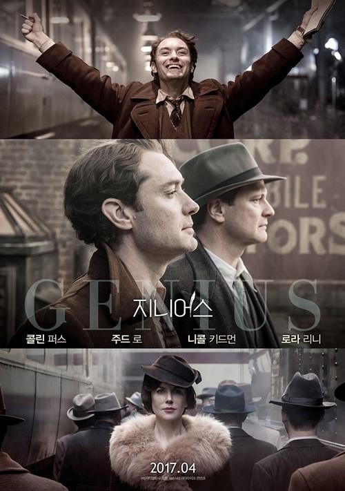 [사진]영화 '지니어스' 티저포스터