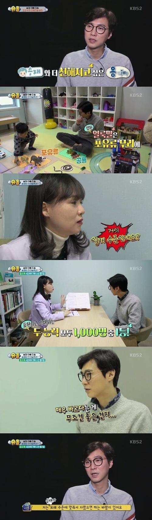 [사진]KBS 2TV 방송 캡처