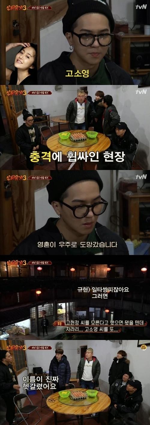 [사진]tvN '신서유기3' 방송화면 캡처