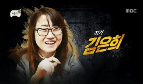 [사진]MBC '무한도전' 캡처