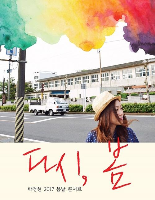 [사진]4월 콘서트 포스터