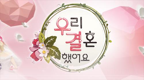 [사진]MBC '우리 결혼 했어요' 홈페이지
