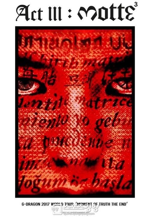 [사진]YG엔터테인먼트, 지드래곤 월드 투어 'ACT III M.O.T.T.E' 포스터