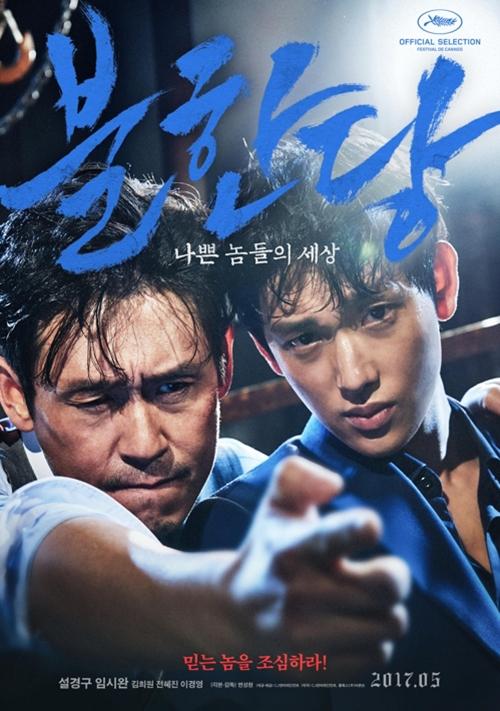 [사진]영화 '불한당:나쁜 놈들의 세상' 포스터