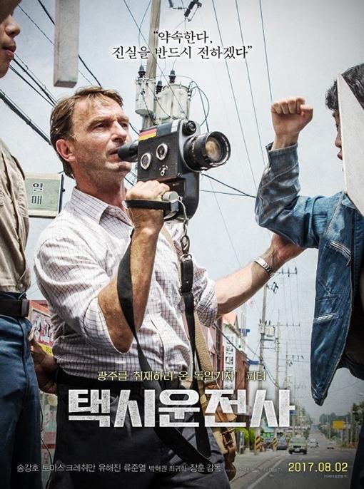 [사진]영화 '택시운전사' 포스터