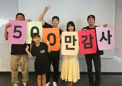 [사진]CJ엔터테인먼트 제공, 영화 '군함도' 500만 돌파 감사 인증샷
