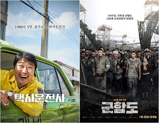 [사진]영화 '택시운전사', '군함도' 포스터