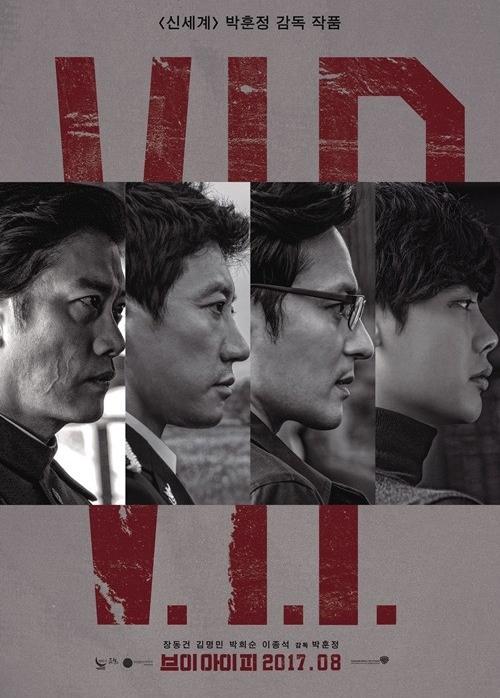[사진]영화 '브이아이피' 포스터