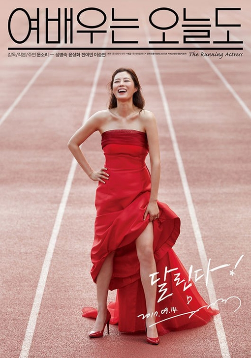 [사진]영화 '여배우는 오늘도' 공식 포스터
