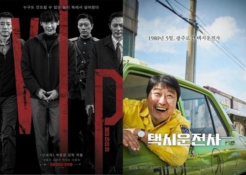 [사진]영화 '브이아이피','택시운전사' 포스터
