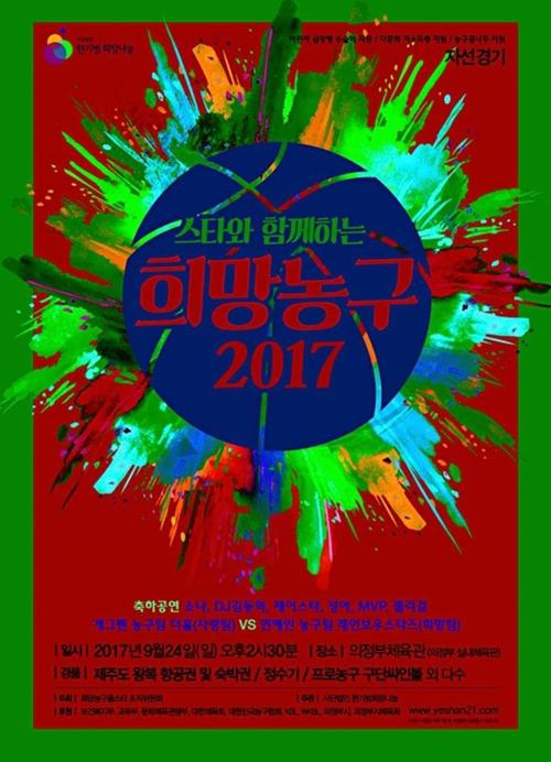 [사진]'스타와 함께하는 희망농구 2017' 포스터