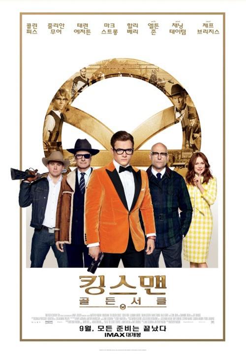 [사진]영화 '킹스맨' 포스터