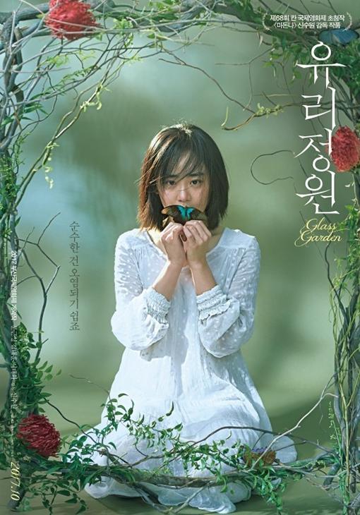 [사진]영화 '유리정원' 포스터