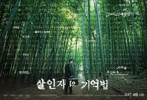 [사진]영화 '살인자의 기억법' 포스터
