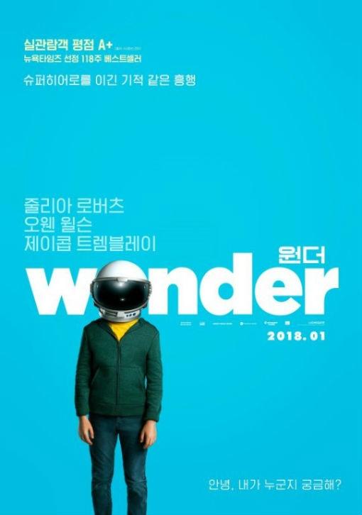 [사진]영화 '원더' 포스터