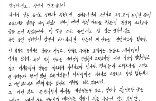 [사진]샤이니 공식 홈페이지 캡처, 샤이니 민호의 자필 편지