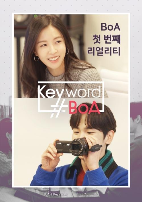 [사진]SM엔터테인먼트 제공, '키워드#보아' 포스터