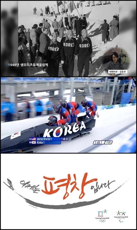 [사진]서 교수 제작 다국어 평창올림픽 홍보영상 장면