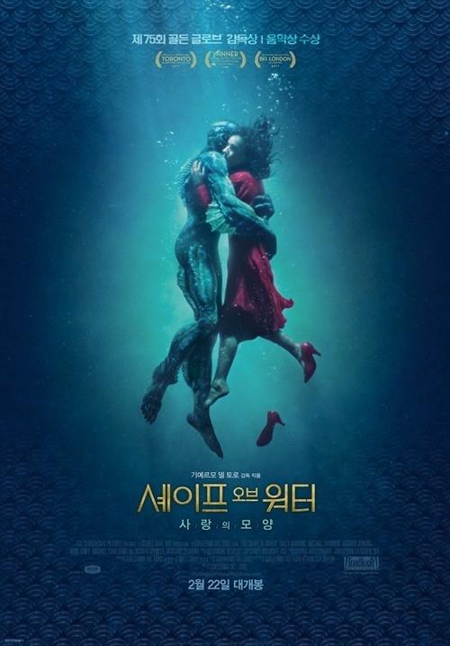 [사진]영화 '셰이프 오브 워터: 사랑의 모양' 포스터