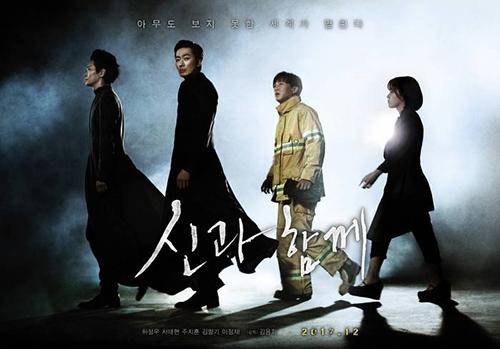 [사진]영화 '신과함께' 포스터