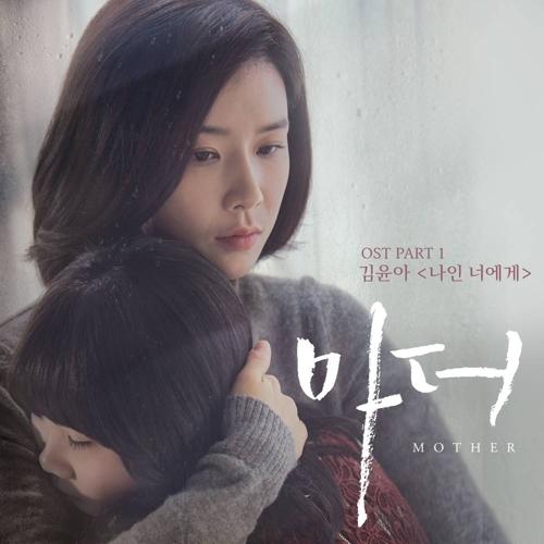 [사진]인터파크엔터테인먼트 제공, tvN 드라마 '마더' OST '나인 너에게'