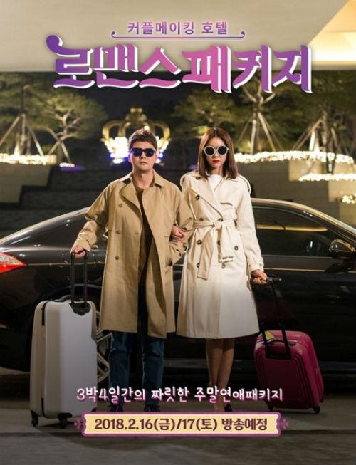 [사진]SBS '로맨스 패키지' 제공