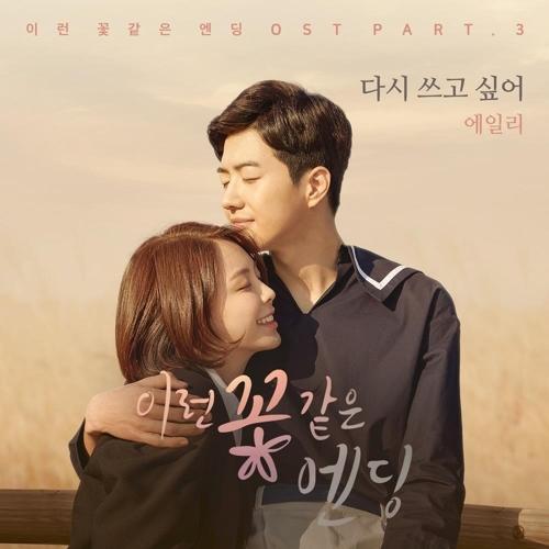 [사진]웹드라마 '이런 꽃 같은 엔딩' OST
