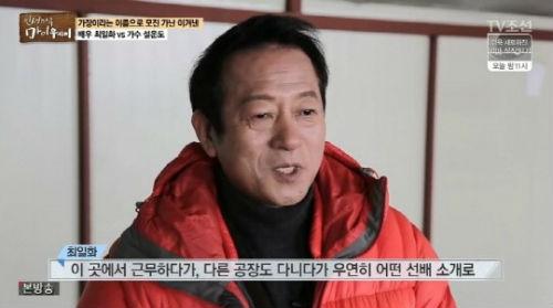 [사진]TV조선 '인생다큐 마이웨이' 방송화면 캡처