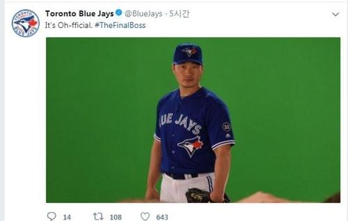 [사진]토론토 블루제이스 트위터 캡처
