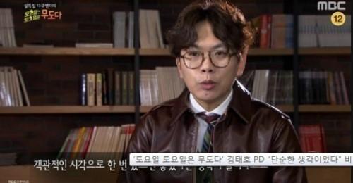 [사진]MBC '무한도전' 방송화면 캡처
