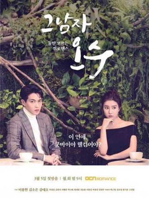[사진]OCN 제공