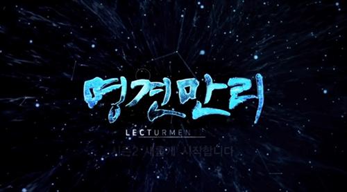 [사진]KBS'명견만리2' 방송화면캡처
