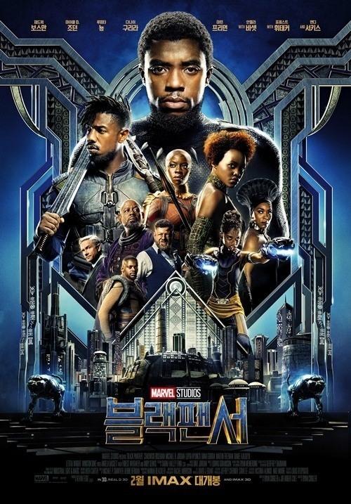 [사진]영화 '블랙 팬서' 포스터